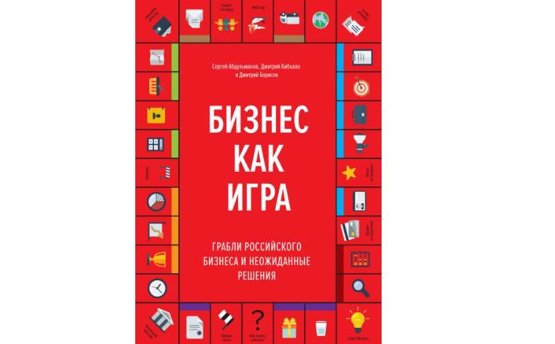 Автор книги Сергей Абдульманов написал её 2015 году