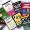 Лучшие книги про бизнес