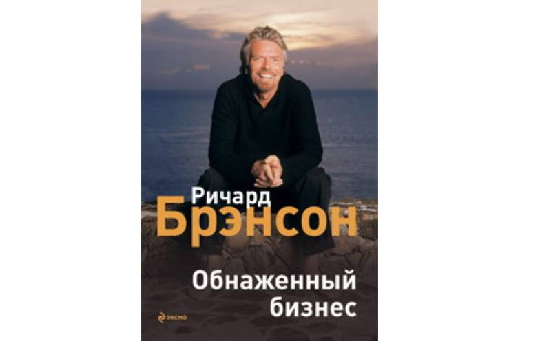 Автор книги Ричард Брэнсон